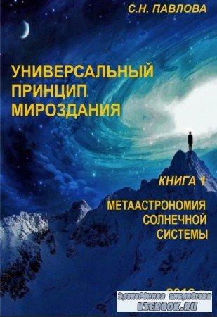 С.Н. Павлова - Универсальный принцип мироздания. Книга 1. Метаастрономическ ...