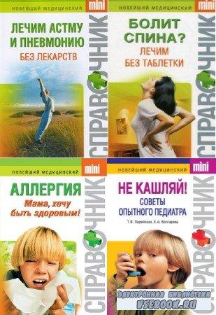 Тамара Парийская, Ирина Макарова - Новейший медицинский справочник mini. Сборник (5 книг)