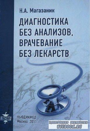 Н.А. Магазаник - Диагностика без анализов, врачевание без лекарств