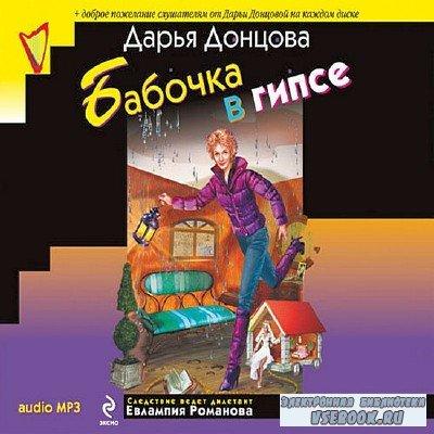 Донцова Дарья - Бабочка в гипсе (Аудиокнига)