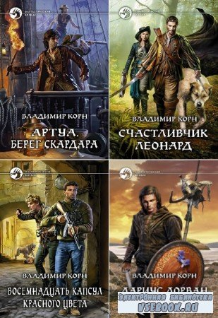 Владимир Корн - Корн Владимир. Сборник произведений (13 книг)