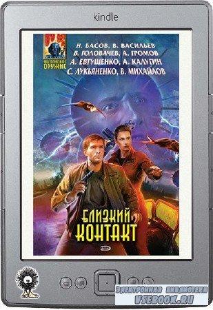 Байкалов Дмитрий (составитель) - Близкий контакт (сборник)