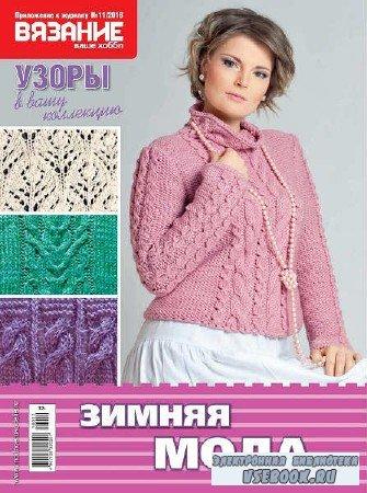 Вязание - ваше хобби. Приложение к журналу №11 - 2016