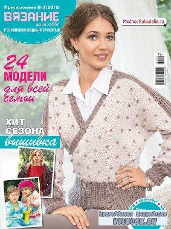 Вязание ваше хобби. Приложение к журналу №2 - 2015