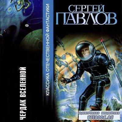 Павлов Сергей - Чердак Вселенной  (Аудиокнига)