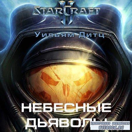 Дитц Уильям - StarCraft 2: Небесные Дьяволы  (Аудиокнига)