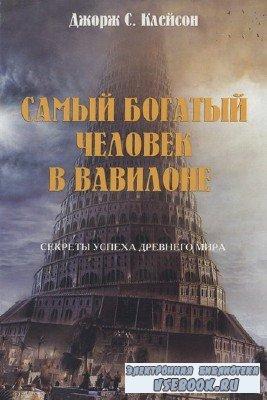 Клейсон Джордж Самюэль - Самый богатый человек в Вавилоне (Аудиокнига), читает Кораваев Д.