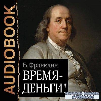 Франклин Бенджамин - Время - деньги!  (Аудиокнига)