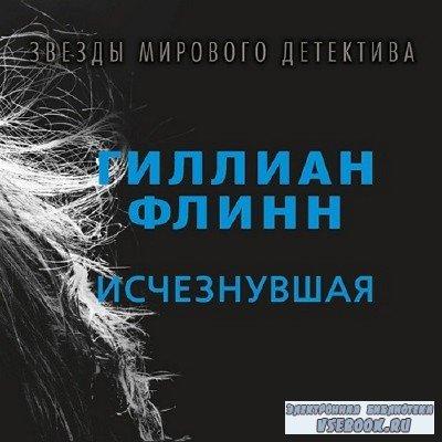 Флинн Гиллиан - Исчезнувшая (Аудиокнига), читатет Князев И.