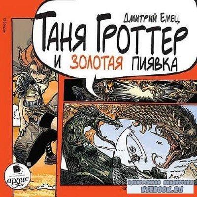 Емец Дмитрий - Таня Гроттер и Золотая Пиявка (Аудиокнига)