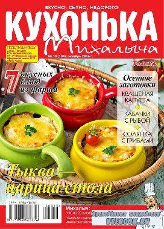 Кухонька Михалыча №10 - 2016