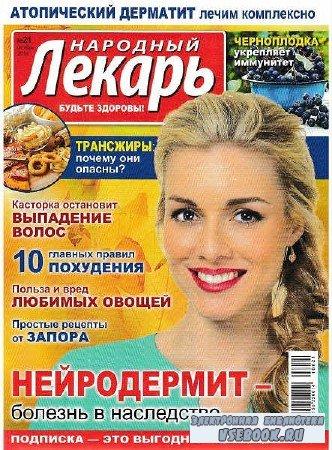 Народный лекарь №21 - 2016