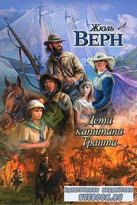 Жюль Верн - Дети капитана Гранта (Аудиокнига), читает Телегина Т.