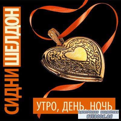 Шелдон Сидни - Утро, день, ночь  (Аудиокнига) читает И. Князев