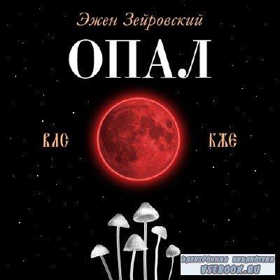 Зейровский Эжен - Опал (Аудиокнига)