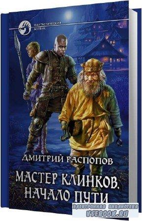Дмитрий Распопов. Начало пути (Аудиокнига)