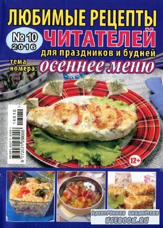 Любимые рецепты читателей для праздников и будней №10 2016