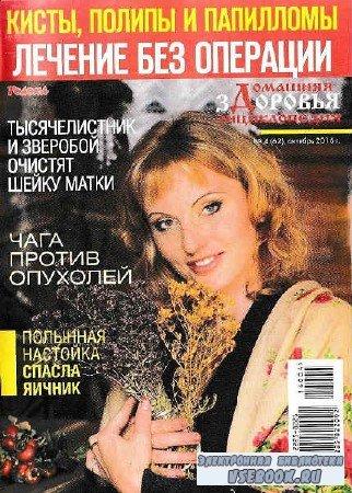 Домашняя энциклопедия здоровья №4 - 2016