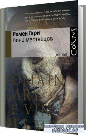 Ромен Гари. Вино мертвецов (Аудиокнига)