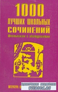 1000 лучших школьных сочинений. Литература конца 19 - начала 20 в.
