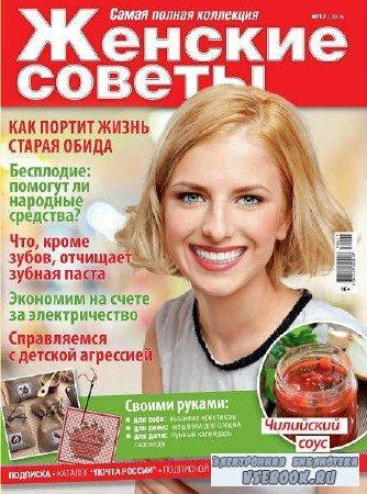Женские совет №17 - 2016