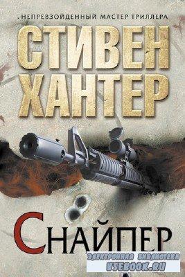 Хантер Стивен - Снайпер (Аудиокнига), читает Stix37
