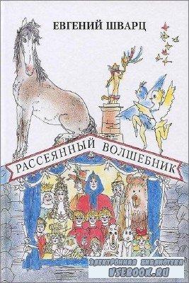 Шварц Евгений - Рассеянный волшебник (Аудиокнига)