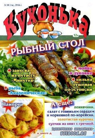 Кухонька №10  2016