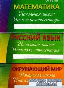 Начальная школа. Итоговая аттестация. Математика. Русский язык. Окружающий мир.
