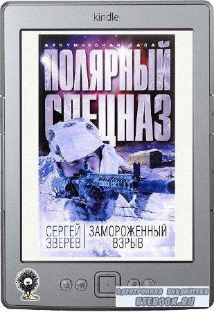 Зверев Сергей - Замороженный взрыв
