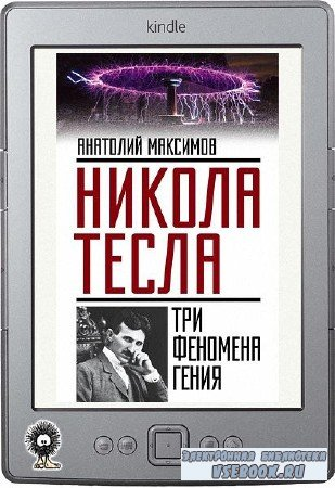 Максимов Анатолий - Никола Тесла. Три феномена гения