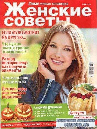Женские советы №19 - 2016