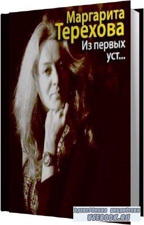 Маргарита Терехова. Из первых уст... (Аудиокнига)