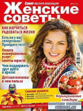 Женские советы №18 - 2016