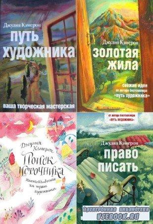 Джулия Кэмерон - Ваша творческая мастерская. Сборник (4 книги)