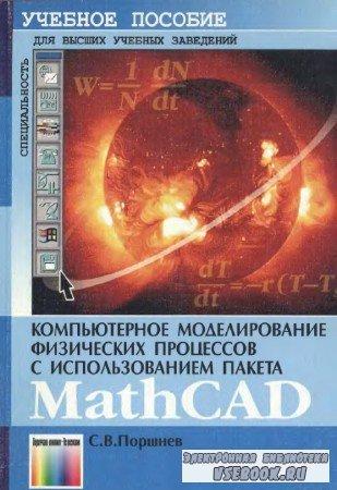 Сергей Поршнев - Компьютерное моделирование физических процессов с использо ...