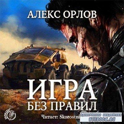 Орлов Алекс - Игра без правил (Аудиокнига)