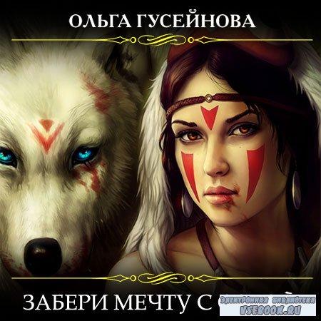 Гусейнова Ольга - Забери мечту с собой!  (Аудиокнига)