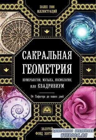 Д. Мартино, М. Ланди - Сакральная геометрия, нумерология, музыка, космология, или КВАДРИВИУМ