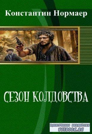 Константин Нормаер - Сезон колдовства
