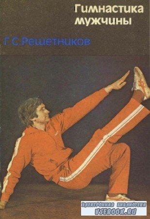 Г.С. Решетников - Гимнастика мужчины