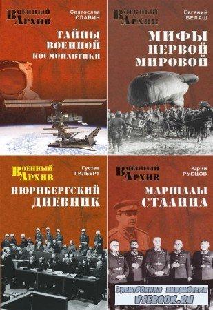 коллектив - Военный архив. Сборник (23 книги)