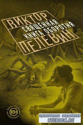 Пелевин Виктор - Священная Книга Оборотня (Аудиокнига), читает Левина Л.