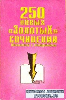 """250 новых """"Золотых"""" сочинений школьникам и абитуриентам"""