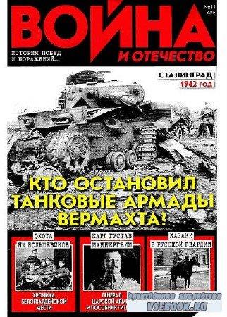 Война и отечество №11 - 2016