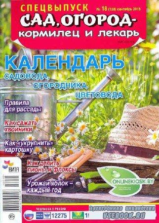 Сад, огород – кормилец и лекарь. Спецвыпуск №18 - 2016