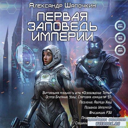 Шапочкин Александр - Первая заповедь империи  (Аудиокнига)