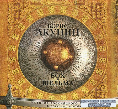 Акунин Борис - Звездуха. Бох и Шельма  (Аудиокнига) читает М. Росляков