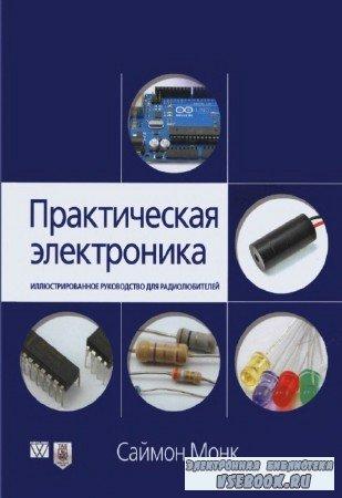 Саймон Монк - Практическая электроника. Иллюстрированное руководство для радиолюбителей