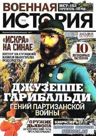 Военная история №12 - 2016
